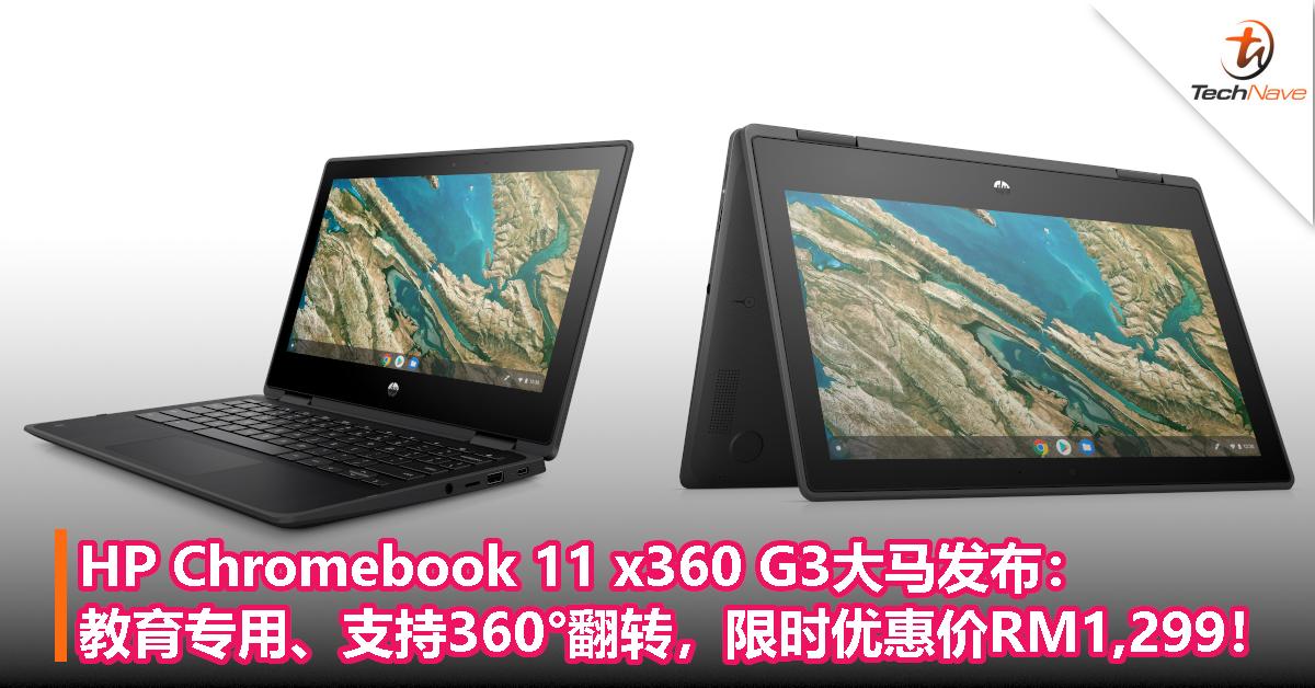 HP Chromebook 11 x360 G3大马发布:教育专用、支持360°翻转,限时优惠价RM1,299!