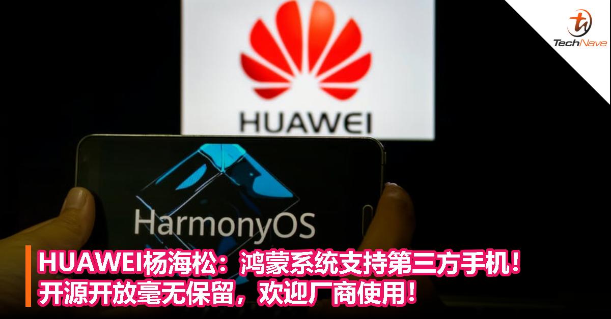 HUAWEI杨海松:鸿蒙系统支持第三方手机!开源开放毫无保留,欢迎厂商使用!