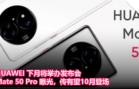 HUAWEI 下月将举办发布会,Mate 50 Pro 曝光,传有望10月登场!