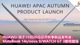 HUAWEI 将于10月28日召开秋季新品发布会:MateBook 14s_nova 9_WATCH GT 3即将登场!