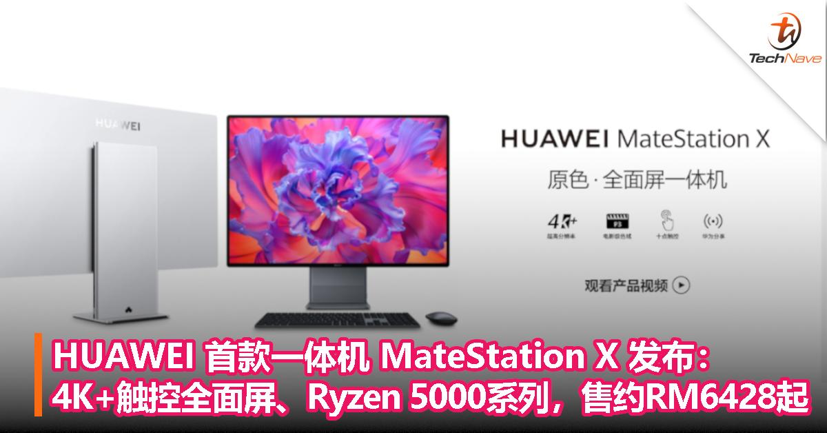 HUAWEI 首款一体机 MateStation X 发布:28.2寸4K+触控全面屏、Ryzen 5000系列处理器,售约RM6428起!