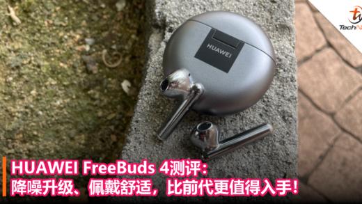 HUAWEI FreeBuds 4测评:降噪升级、佩戴舒适,比前代更值得入手!