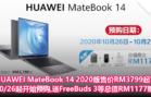 HUAWEI MateBook 14 2020 pre-sale