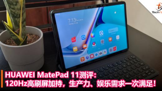 HUAWEI MatePad 11测评:120Hz高刷屏加持,生产力、娱乐需求一次满足!