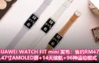 HUAWEI WATCH FIT mini 发布:售约RM477!1.47寸AMOLED屏+14天续航+96种运动模式!
