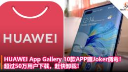 HUAWEI appgallery virus app