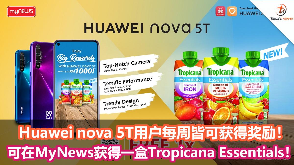 Huawei nova 5T用户每周皆可获得奖励!本周可在MyNews获得一盒Tropicana Essentials饮料!