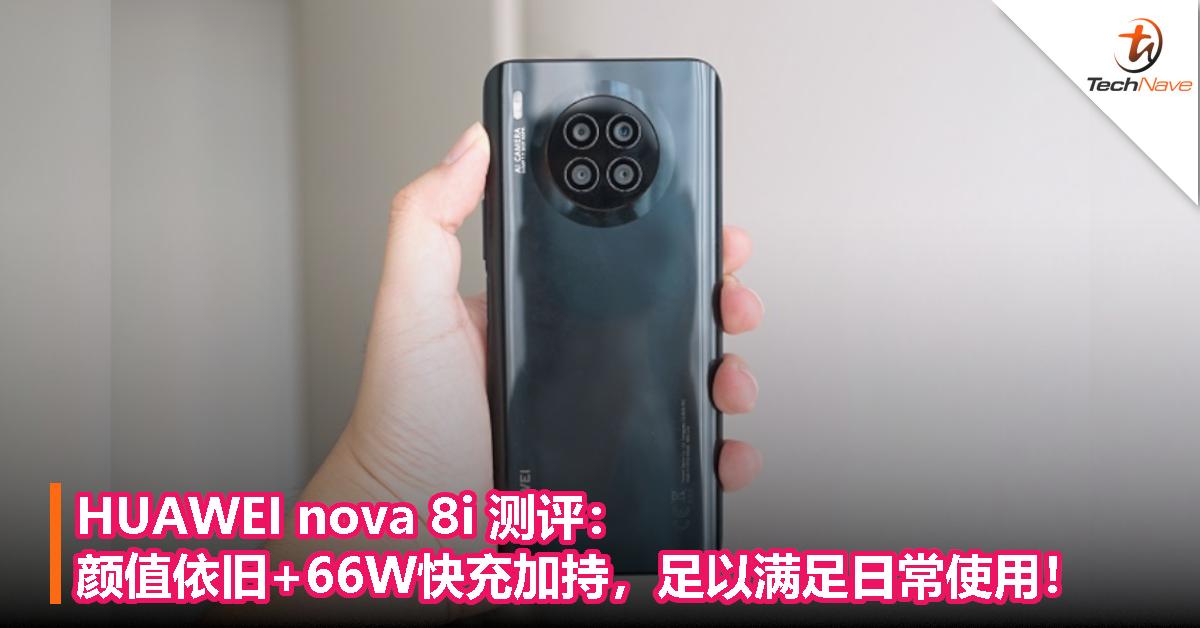 HUAWEI nova 8i 测评:颜值依旧+66W快充加持,足以满足日常使用!