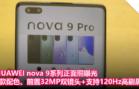 HUAWEI nova 9系列正面照曝光:全系4款配色、前置32MP双镜头+支持120Hz高刷屏!