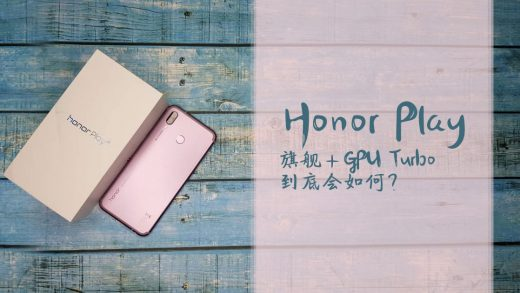 Honor-Play-GPU