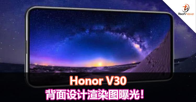 Honor V30背面设计渲染图曝光!