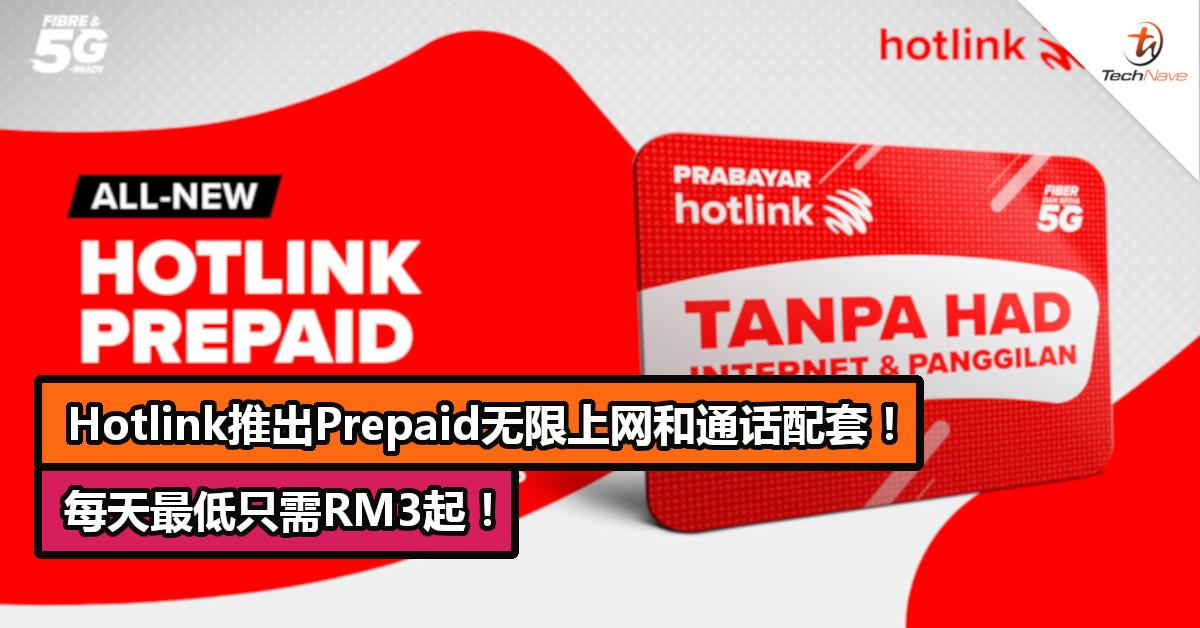 Hotlink推出Prepaid无限上网和通话配套!每天最低只需RM3起!