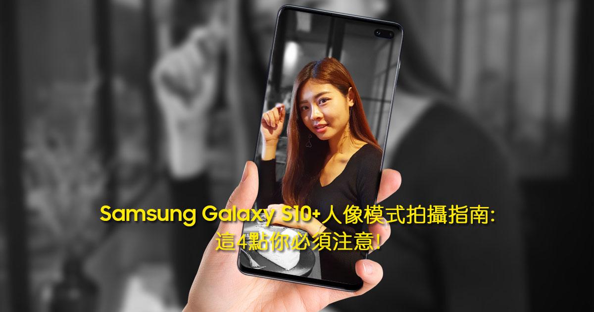 Samsung Galaxy S10+人像模式拍摄指南:这4点你必须注意!