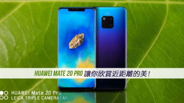 How-close-can-the-Huawei-Mate-20-Pro-go-2-CN