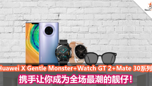 How-fashion-and-technology-come-together-with-Huawei-Smart-Life-2-blank (1)