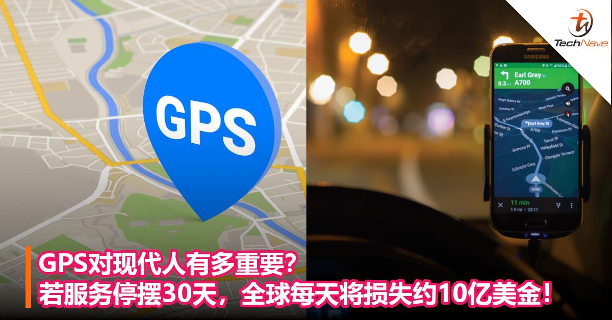 GPS对现代人有多重要?若服务停摆30天,全球每天将损失约10亿美金!
