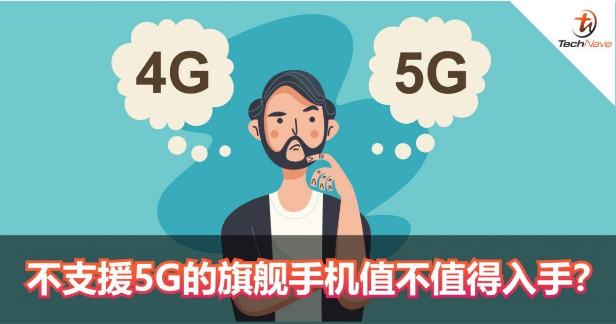 不支援5G的旗舰手机值不值得入手?