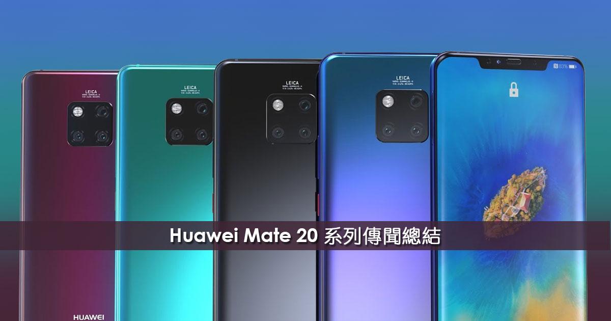 不需要上网找资料了!Huawei Mate 20系列传闻总结就在这里!