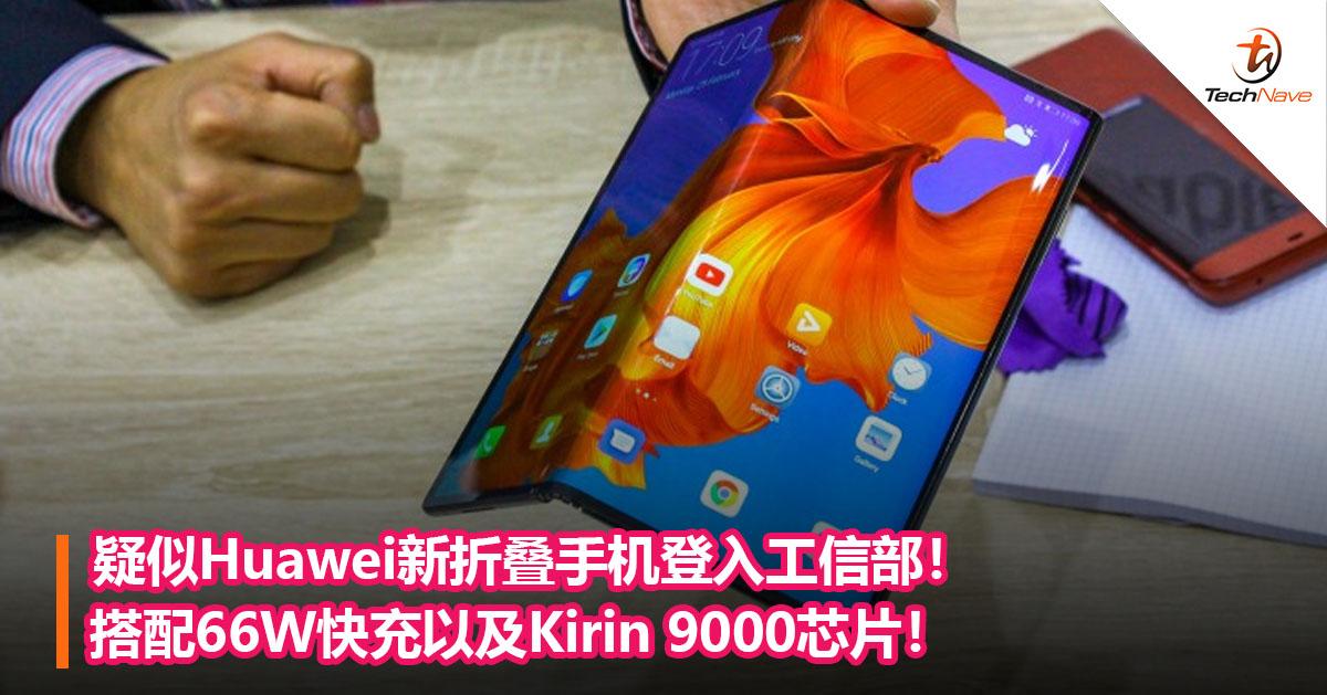 疑似Huawei新折叠手机登入工信部!搭配66W快充以及Kirin 9000芯片!