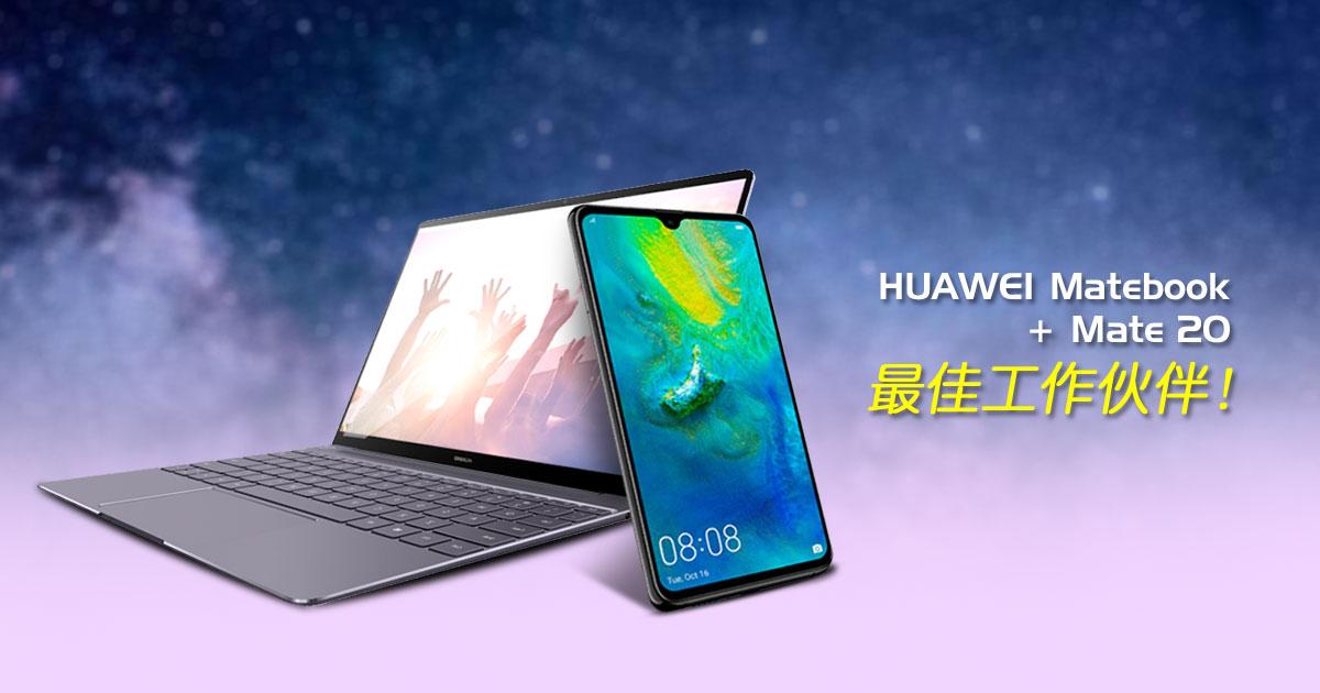 Huawei Matebook X Pro + Mate 20 最佳工作配备?Huawei Share让工作更得心应手!