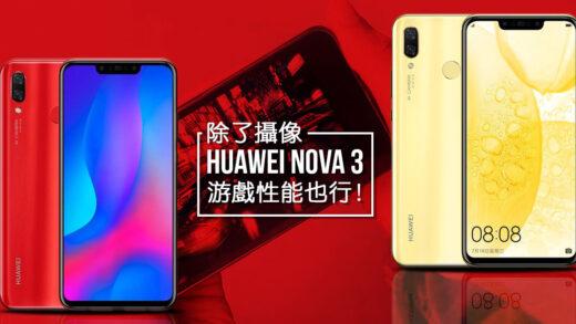 Huawei-Nova-3-Gaming-Experience.jpg