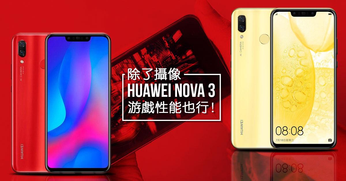 搭载旗舰处理器,除了拍照,Huawei Nova 3游戏性能表现也相当亮眼!