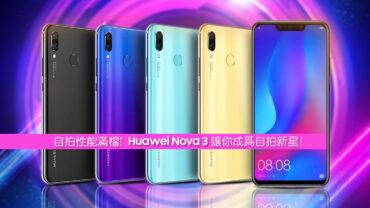 Huawei-Nova-3-will-make-u-a-perfect-selfie-superstar-2
