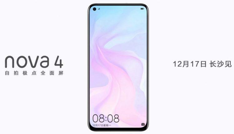 Huawei nova 4进入工信部!Huawei首部开孔手机就要来了!