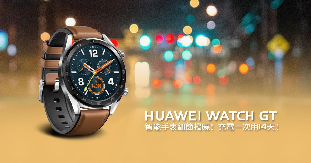 Huawei Watch GT智能手表细节揭晓!充电一次用14天!