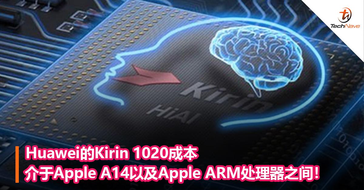 Huawei的Kirin 1020成本介于Apple A14以及Apple ARM处理器之间!