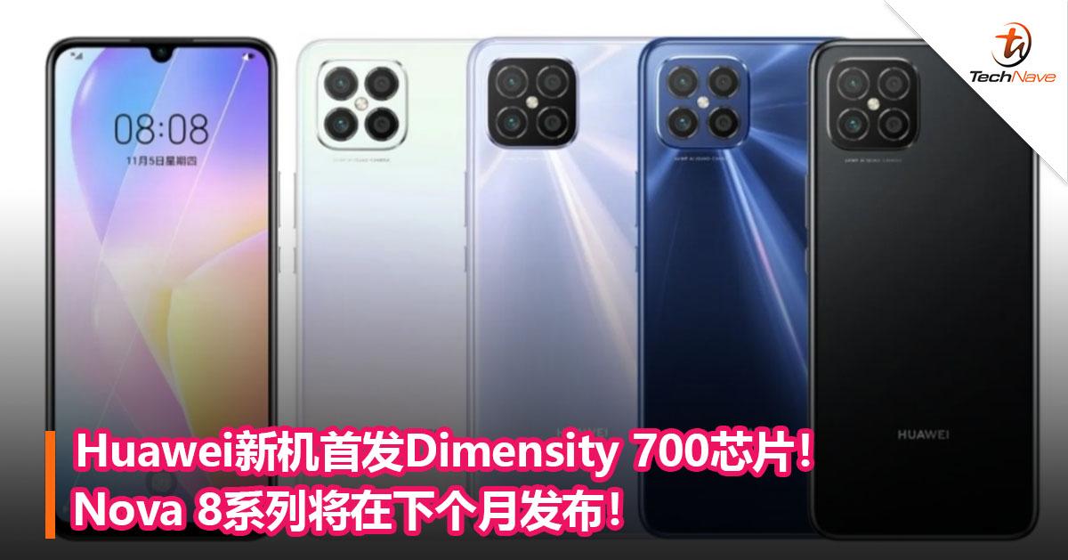 Huawei新机首发Dimensity 700芯片!Nova 8系列将在下个月发布!