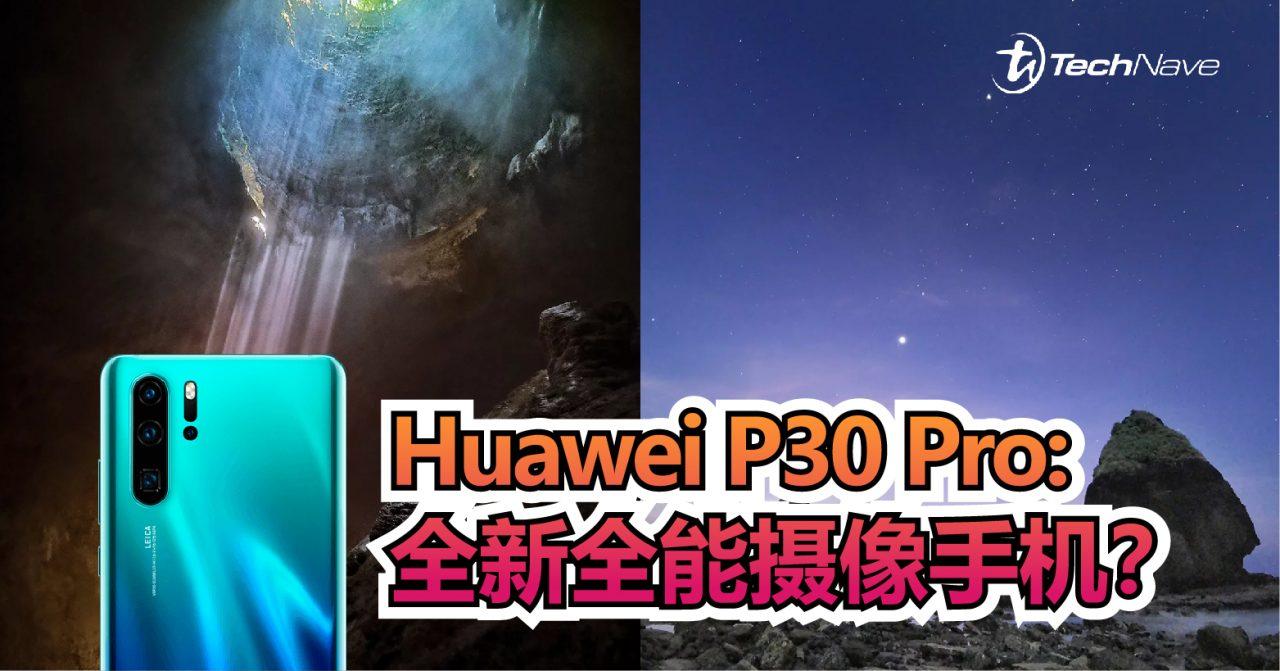 Huawei P30 Pro摄像能力有多厉害?长焦、超广角、月亮、星空照看一看就知道!