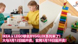 IKEA x LEGO联名BYGGLEK系列