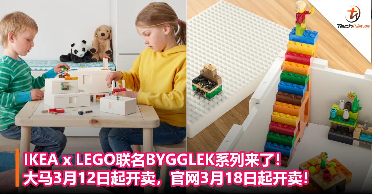 IKEA x LEGO联名BYGGLEK系列来了!大马3月12日起开卖,官网3月18日起开卖!