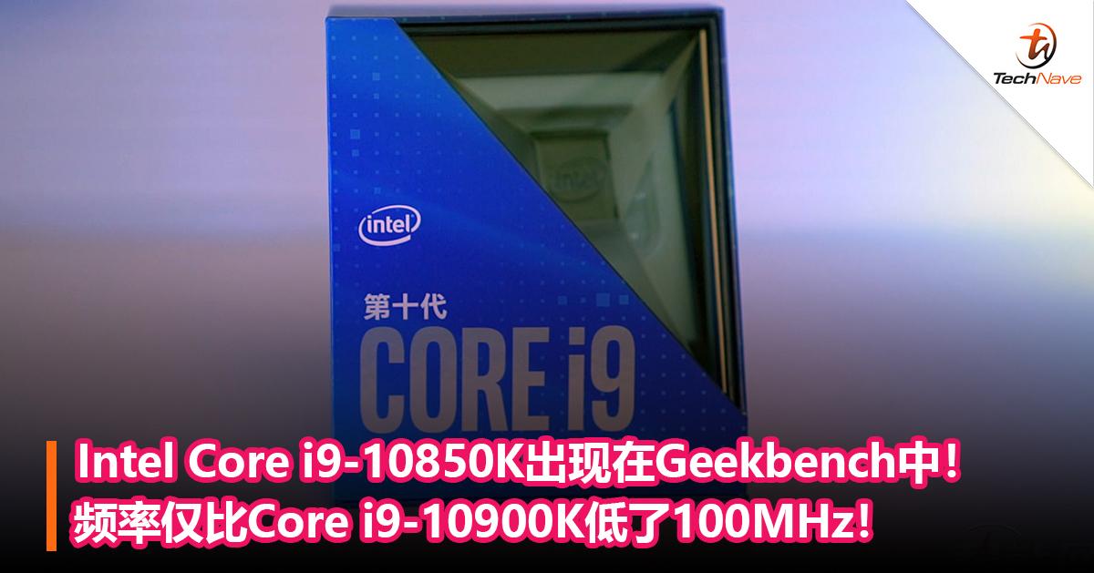 Intel Core i9-10850K出现在Geekbench中!频率仅比Core i9-10900K低了100MHz!