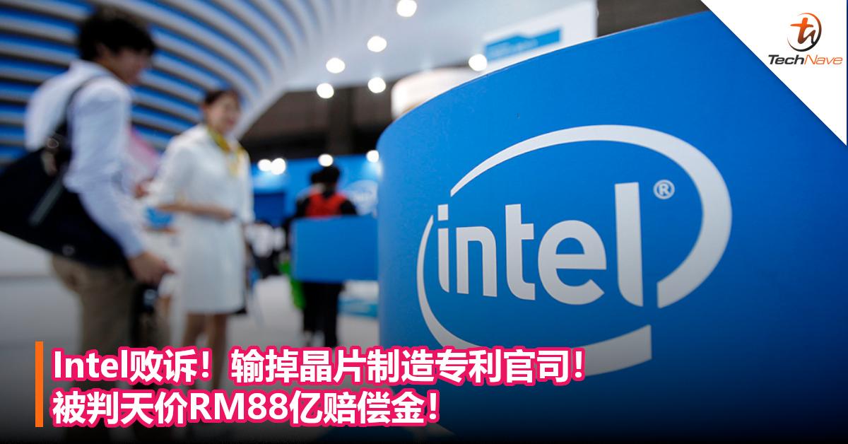 Intel败诉!输掉晶片制造专利官司!被判天价RM88亿赔偿金!