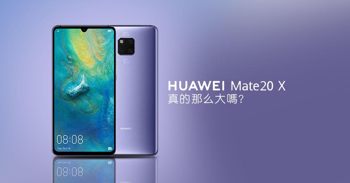 Huawei Mate 20 X 真的那么大吗?