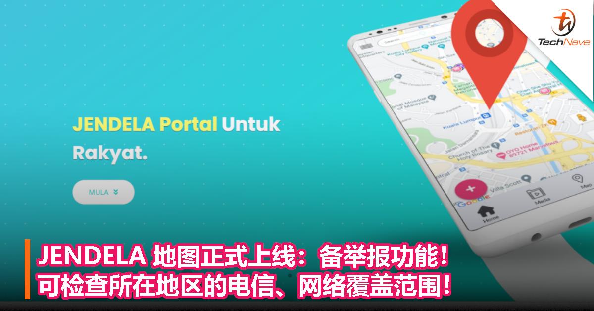 JENDELA 地图正式上线:备举报功能! 可检查所在地区的电信、网络覆盖范围!