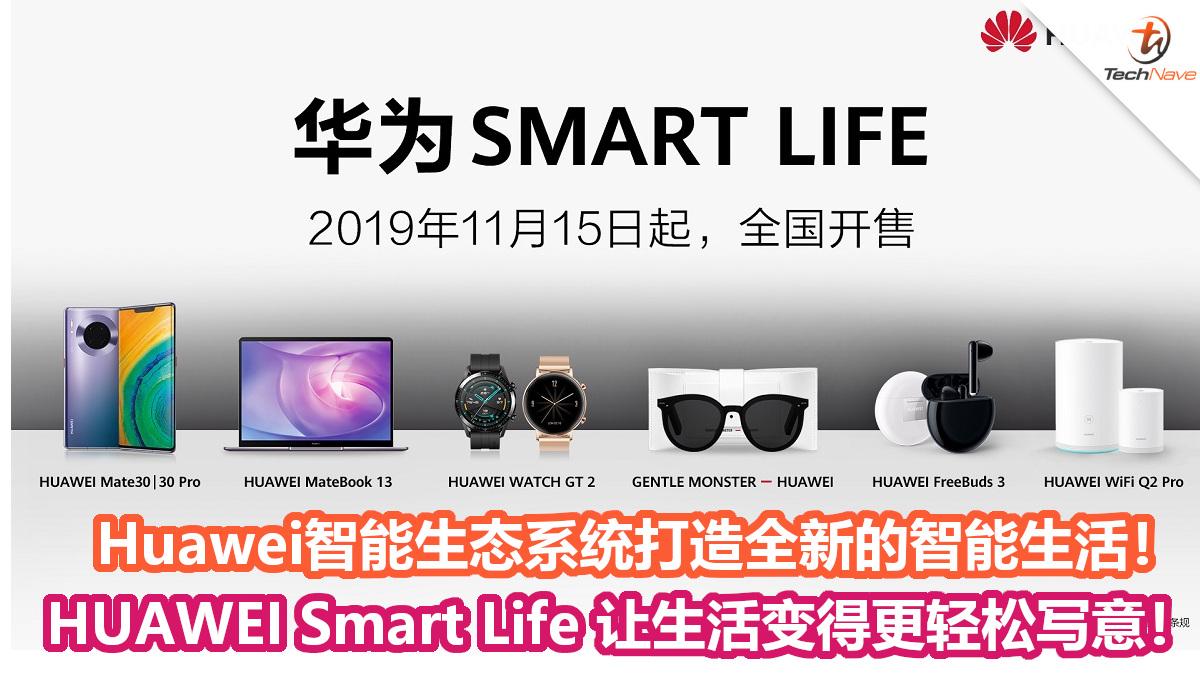 Huawei智能生态系统为你打造全新的智能生活!HUAWEI Smart Life 让你的生活变得更轻松写意!