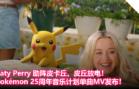 Katy Perry 助阵皮卡丘、皮丘放电!Pokémon 25周年音乐计划单曲MV发布!