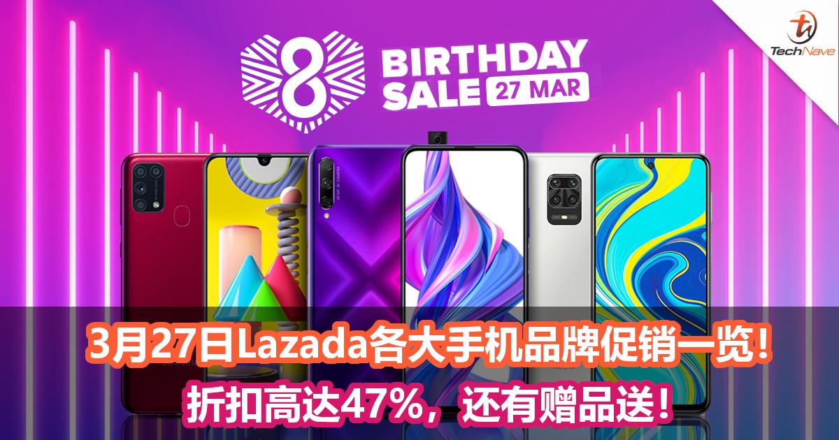 3月27日Lazada各大手机品牌促销一览!折扣高达47%,还有赠品送!