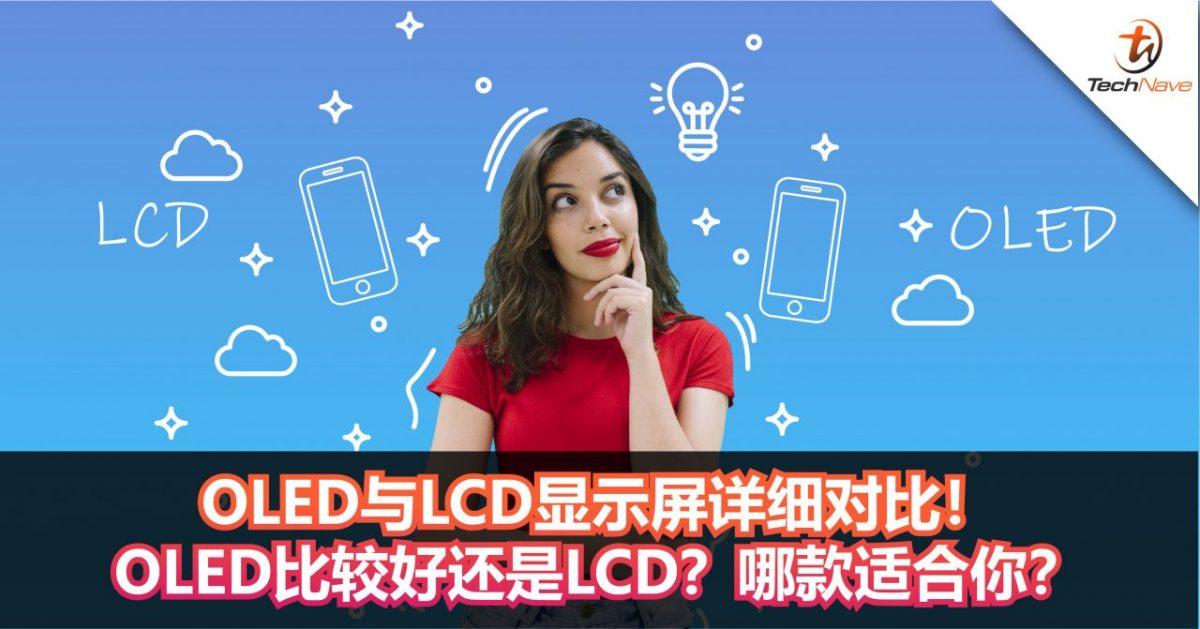 OLED与LCD显示屏详细对比!究竟是OLED比较好还是LCD?你又适合哪一款呢?