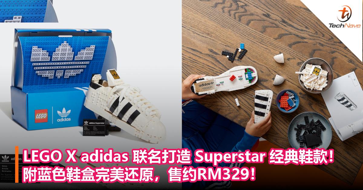 LEGO X adidas 联名打造 Superstar 经典鞋款!附蓝色鞋盒完美还原,售约RM329!