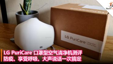 LG PuriCare 口罩型空气清净机测评:防疫、享受呼吸、大声说话一次搞定!