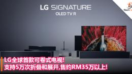 LG roll tv