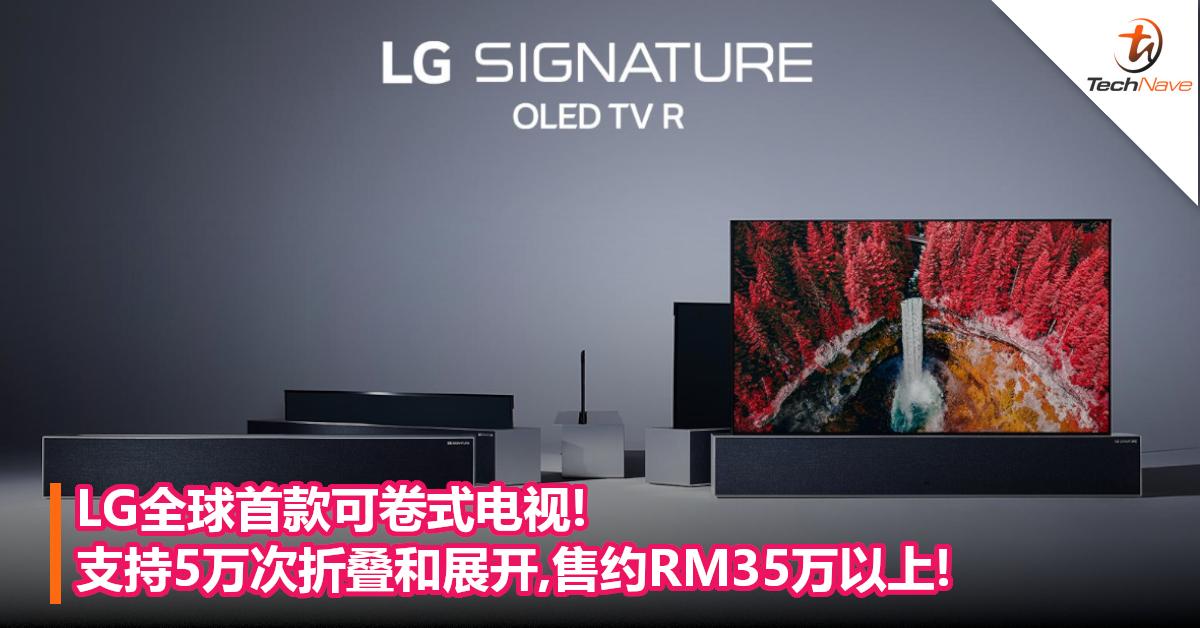 LG全球首款可卷式电视!支持5万次折叠和展开,售约RM35万以上!