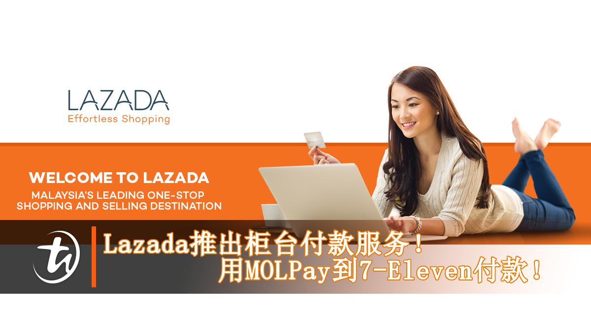 Lazada与7-Eleven和MOLPay合作!提供更方便的付款方式!