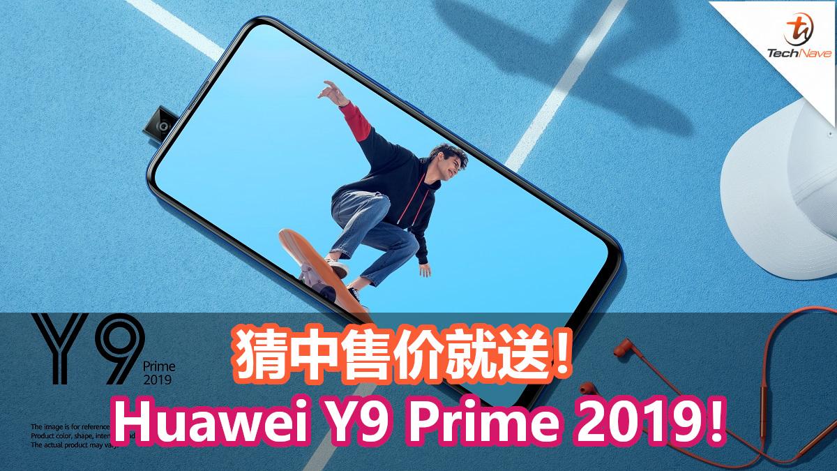 猜中售价就送你一部Huawei Y9 Prime 2019有奖活动!