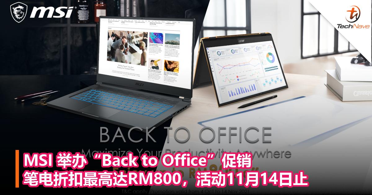 "MSI 举办""Back to Office""促销,笔电折扣最高达RM800,活动11月14日止!"