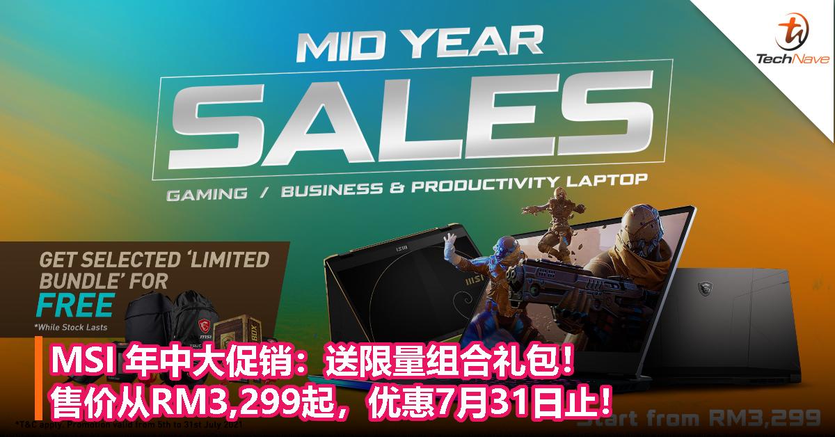 MSI 年中大促销:送限量组合礼包!售价从RM3,299起,优惠7月31日止!